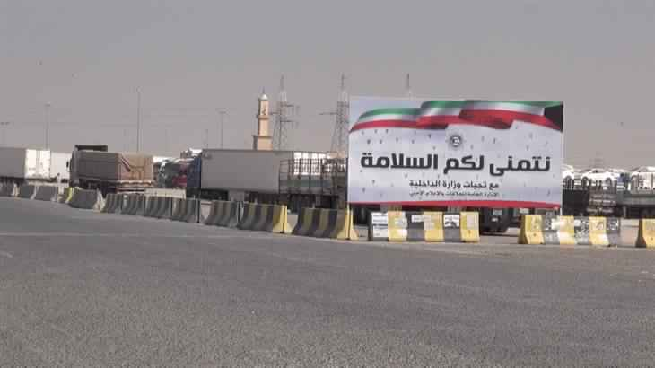 Iraq and Kuwait agree on recommendations to facilitate trade exchange and entry of passengers