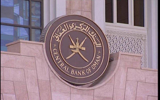 Central Bank of Oman issues treasury bills with 16 million riyals